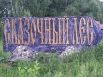 Симферопольское ш. 77 км от МКАД, Серпуховский р-н, ЛПХ, пос. Пролетарский, участок 4 сотки, крайний со своим выходом, 1/3 доля дома от 100 кв.м